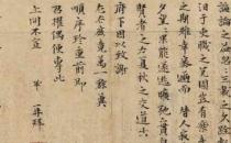 Antik el yazması açık artırmayla satıldı!