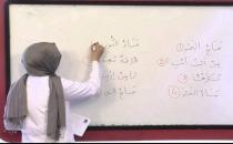 İlkokul 2'nci sınıflara Arapça dersi verilecek!