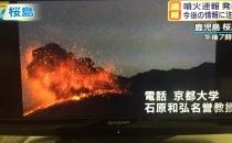 Nükleer tesis yakınlarındaki volkan patladı! Turuncu alarm...